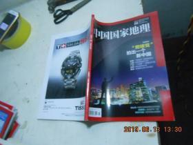 中国国家地理2015【8】