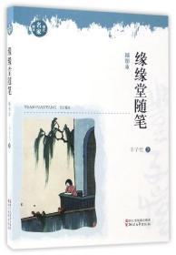 D3现代名家画本:缘缘堂随笔(插图本)