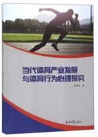 当代体育产业发展与体育行为心理探究