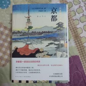 京都〔岩波新书精选03〕