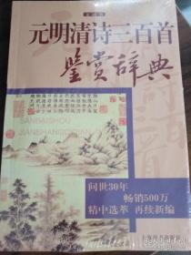 元明清诗三百首鉴赏辞典  文通版