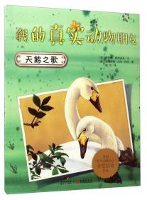 我的真实动物朋友:天鹅之歌【彩绘】