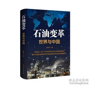 石油变革:世界与中国
