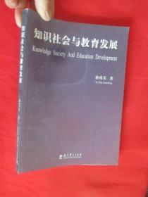 知识社会与教育发展       (小16开)