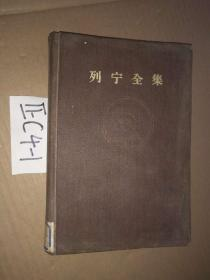 列宁全集 第二卷1895—1897... 精装