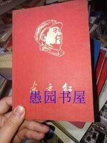 东方红》笔记本 东方红笔记本  32开硬精装 布面烫金 私藏品较好 仅扉页书写