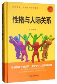 让你受益一生的成功必读指导 性格与人际关系  E15SHF