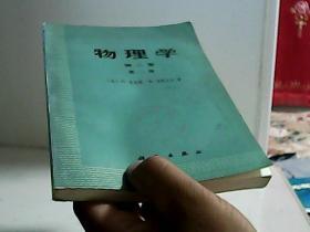 物理学.第二卷.第二册【代售】馆藏