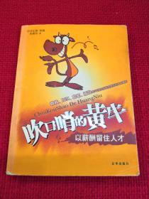 吹口哨的黄牛   京华出版社