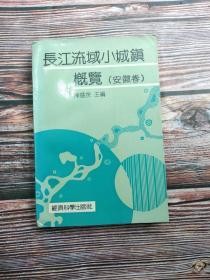 长江流域小城镇概览 安徽卷