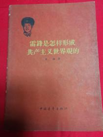 15976    雷锋是怎样形成共产主义世界观的