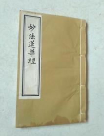线装 妙法莲华经 第三卷