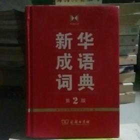 新华成语词典(第2版)