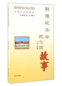 D-中国纪念馆故事:鄂豫皖革命  纪念馆故事