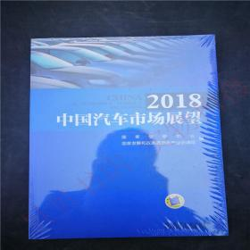 2018中国汽车市场展望(正版新书)9787111593713