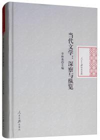人民日报学术文库——当代文学:深察与纵览(精装)