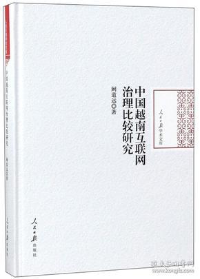 正版 中国越南互联网治理比较研究