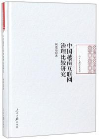 中国越南互联网治理比较研究