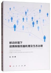 移动环境下微博舆情传播机理及生态治理