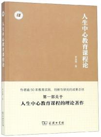 人生中心教育课程论/人生中心教育丛书