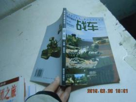 现代兵器丛书. 战车