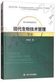 现代生物技术管理导论