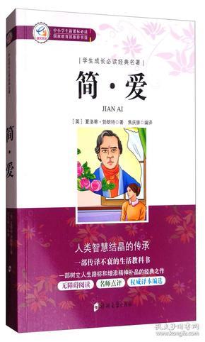 简爱/学生成长必读经典名著