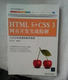 Web开发典藏大系:HTML 5+CSS 3网页开发实战精解