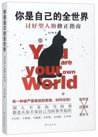 你是自己的全世界:讨好型人格修正指南
