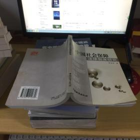 中国社会保障法律制度研究