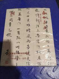2018年泰和嘉成拍卖有限公司:中国书画·美术文献·文房杂项专场、古籍文献专场(两册合售)