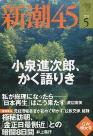 日文原版书 新潮45 2010年 05月号 [雑志]