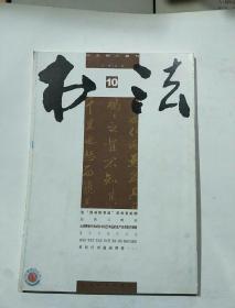 书法月刊2009.10
