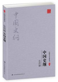 张荫麟:中国史纲
