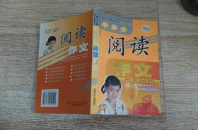 中学生阅读作文