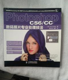 Photoshop CS6/CC数码照片专业处理技法