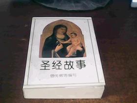 圣经故事 中国社会科学出版社