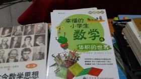 幸福小学生数学 1-5册全 品好内外干净无笔迹