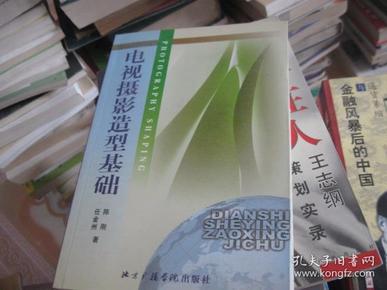 北京广播学院继续教育学院成教系列教材:电视摄影造型基础
