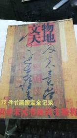 文物天地 2002.12(72件书画国宝全纪录 晋唐宋元书画国宝展特刊)