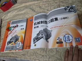 机械制图(少学时 第3版)/全国机械行业职业教育优质规划教材(高职高专)+ 机械制图习题集(少学时 第3版)附一张DVD