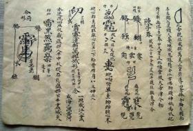 手抄本符咒 紫微跨马 弄人夫妻不和睦 计害人家符法