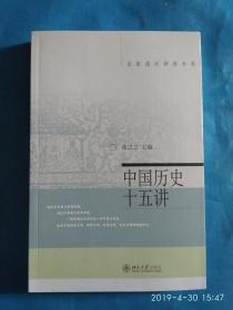 中国历史十五讲(A36箱)