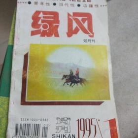 绿风诗刊1995.1