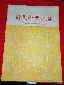针灸资料选编---广州中医学16开