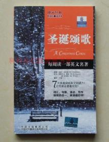 正版 朗文经典读名著学英语:圣诞颂歌 查尔斯·狄更斯