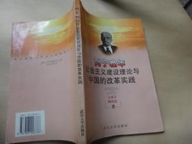 列宁晚年社会主义建设理论与中国的改革实践