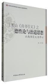 王船山《尚书引义》之德性论与治道思想:以尚书引义为中心