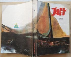 言情小说《船》琼瑶·著