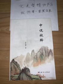 中说校释(最全注释本 16开 全一册)